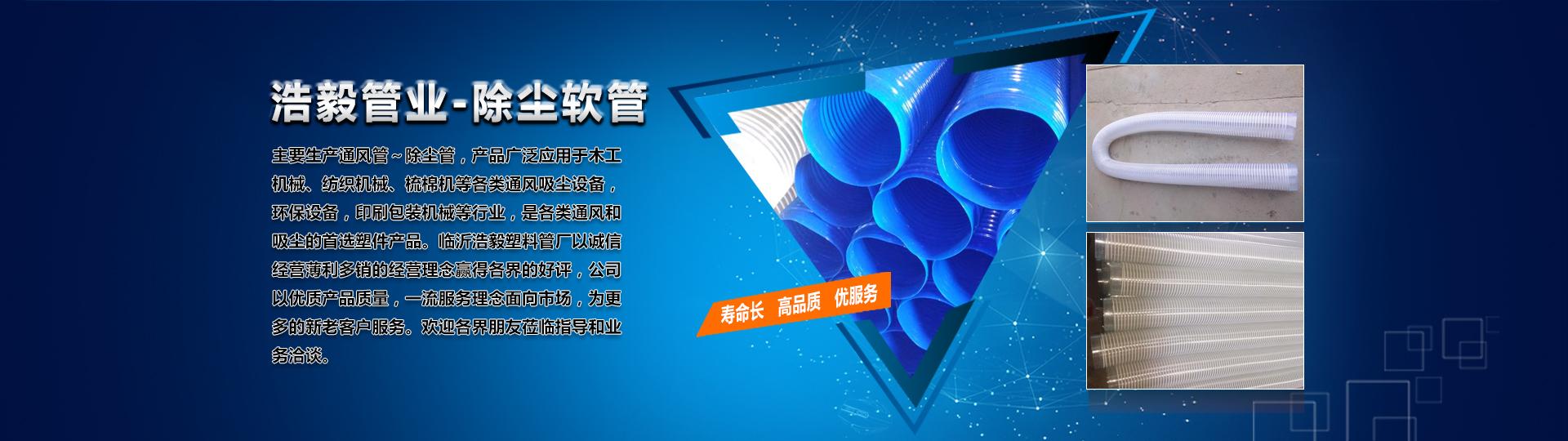 除尘软管厂家|pvc通风软管|临沂除尘软管